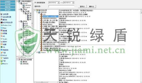 天锐绿盾内网监控审计软件