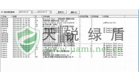 天锐绿盾打印审计管理软件