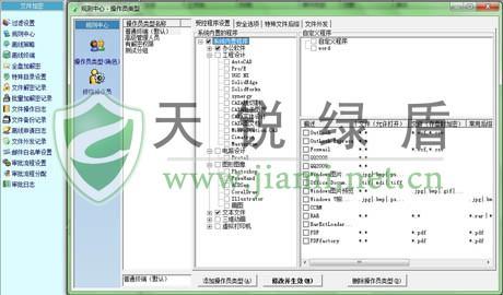 天锐绿盾文档透明加密软件
