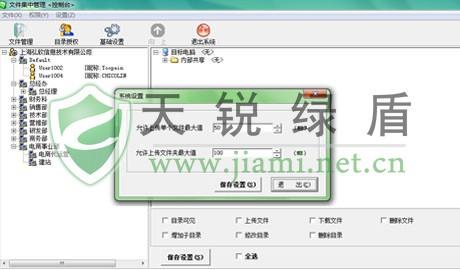 天锐绿盾文件管理控制软件