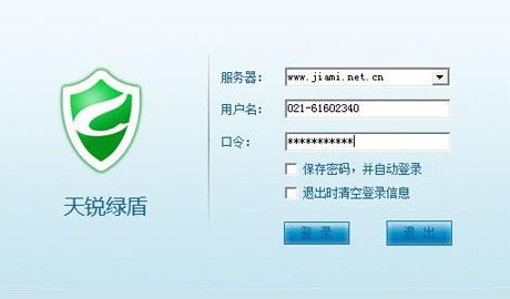 天锐绿盾信息安全管理软件