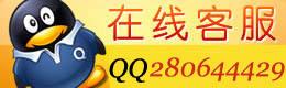 在线客服QQ: 280644429