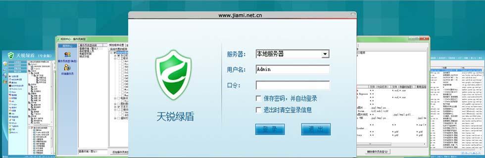 完美保障您的信息安全