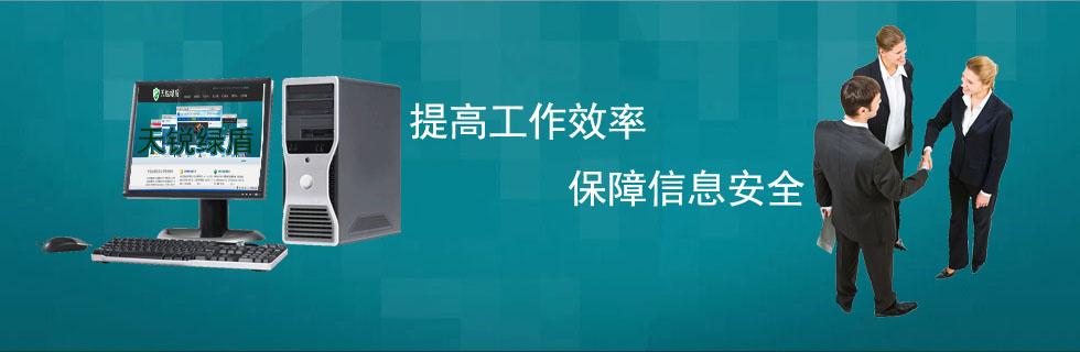 绿盾加密软件提高工作效率