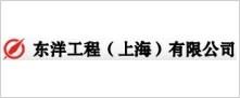 东洋工程(上海)有限公司